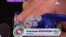 Большая грудь Анастасии Волочковой