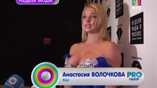 9. Большая грудь Анастасии Волочковой